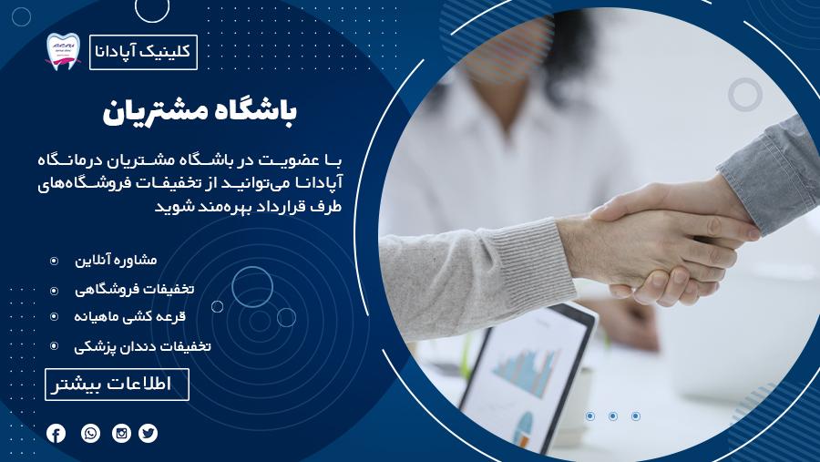 Slide_apadana_bashgah_moshtarian